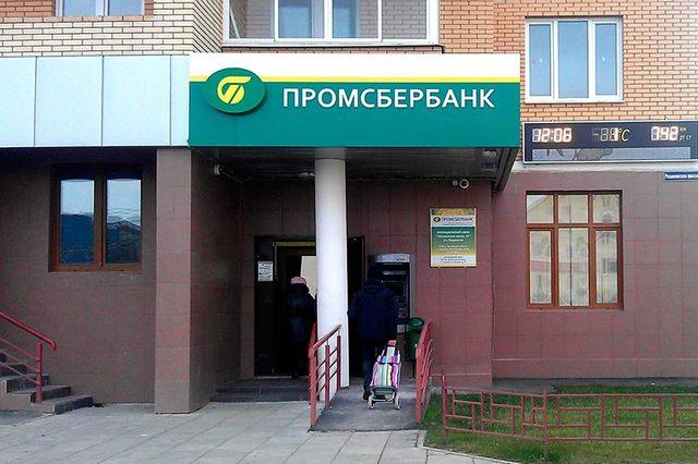 Задержан беглый председатель правления Промсбербанка