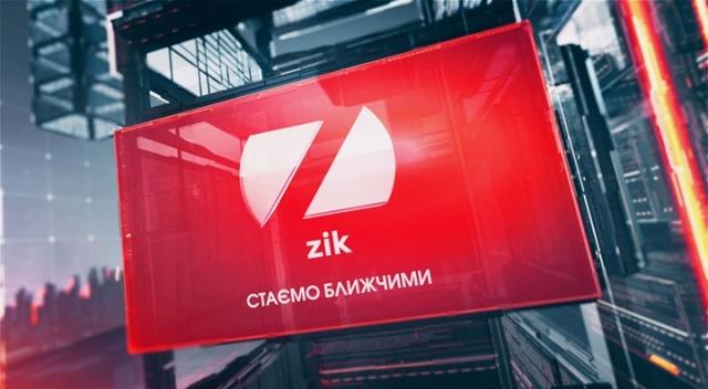 В ZIK назвали обыск Нацполиции рейдерским захватом