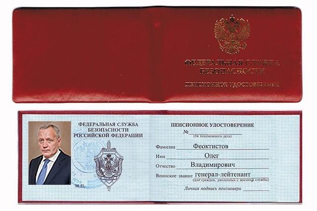 Как глава «сечинского спецназа» Олег Феоктистов вдруг стал безработным