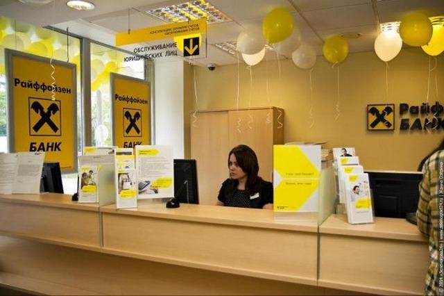 Силовики произвели выемку документов в офисе Райффайзенбанка в Петербурге
