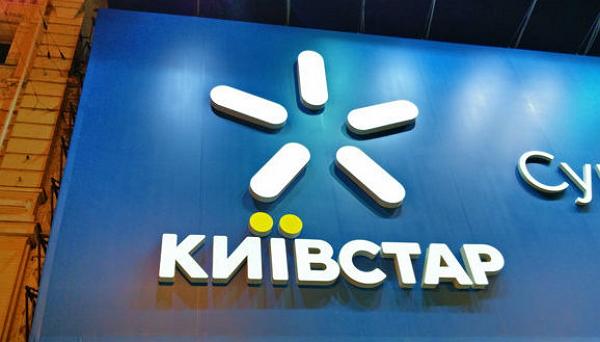 """Суд обязал """"Киевстар"""" открыть доступ к звонкам и переписке всех клиентов"""