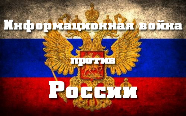 Забайкальского олигарха обвинили в информационной войне против России