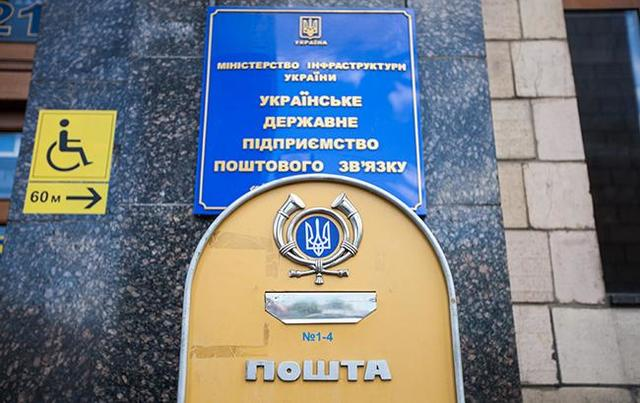 Компания Хомутынника и Коломойского стала поставщиком газа для «Укрпочты»