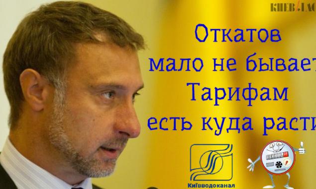 Дмитрия Новицкого уличили в отмывании денег киевлян на многомиллионных тендерах