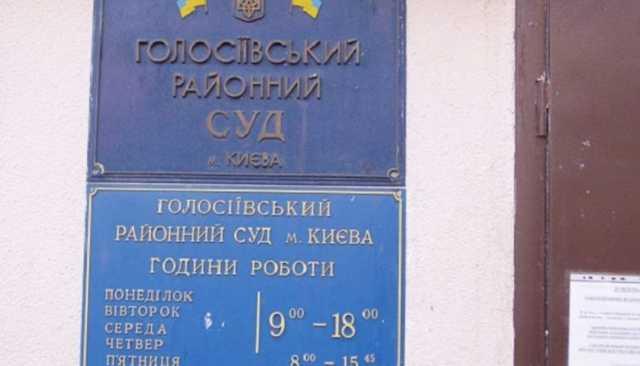 Киевской судье подарили 500 тысяч