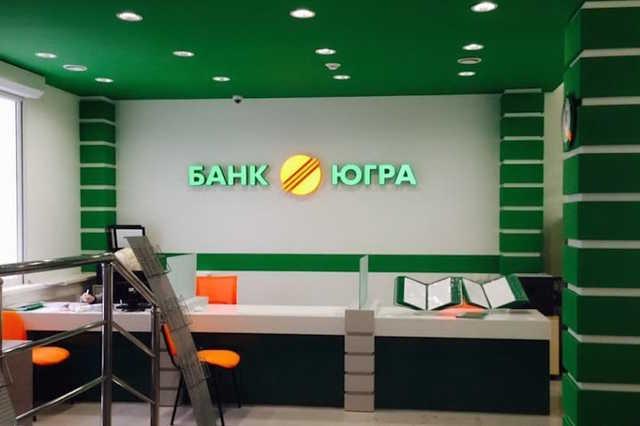Суд взыскал с банка «Югра» 2,6 млрд рублей в пользу Альфа-банка