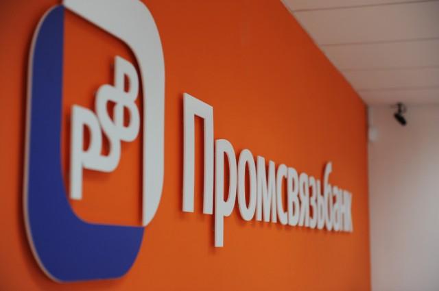 Еще один топ-менеджер ушел из Промсвязьбанка