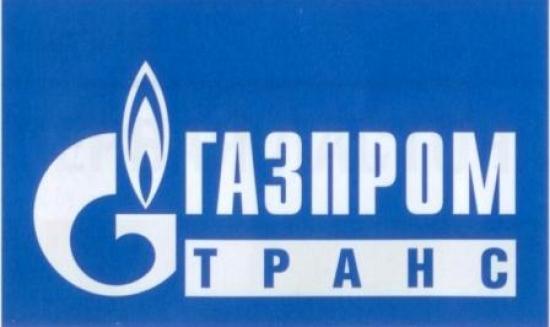 Бесстрашная компания Газпромтранс