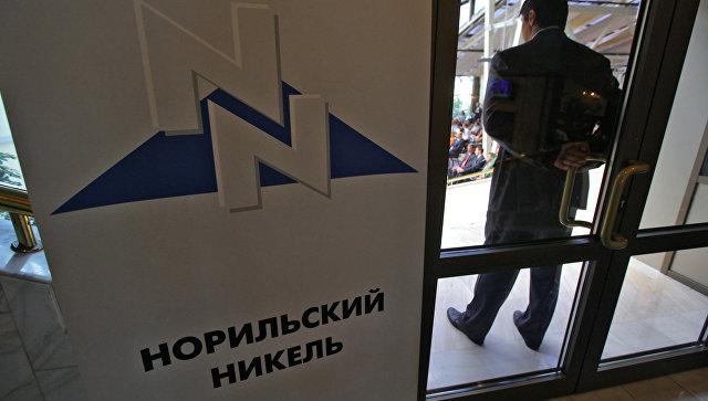 «Норникель» допускает снижение дивидендов до минимума в 1 миллиард долларов