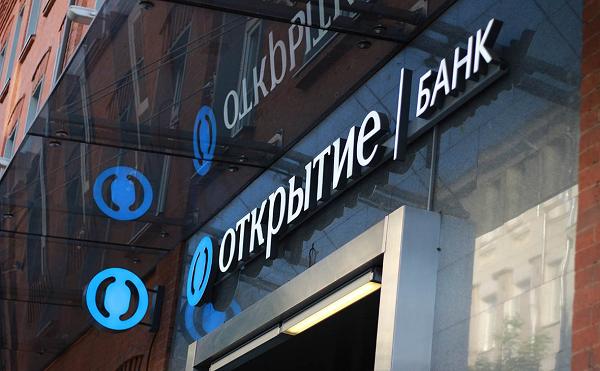 Бывшие акционеры «ФК Открытие» и «Траста» задолжали 3 миллиарда долларов своим банкам