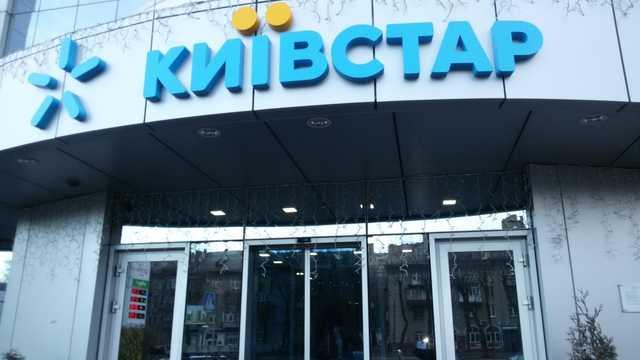 АМКУ оштрафовал Киевстар на 21 млн грн