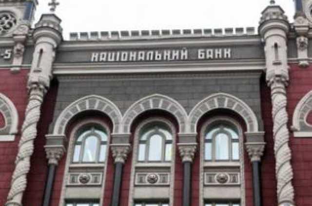 НБУ предоставил одному банку рефинансирование на 2,3 млрд грн