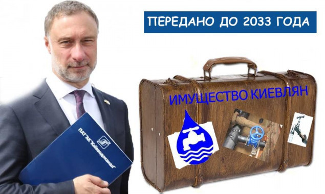 """Владельцы """"Киевводоканала"""" легко завладели имуществом киевлян до 2033 года"""