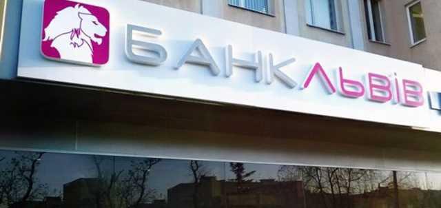 Продается арестованная доля в банке «Львов»