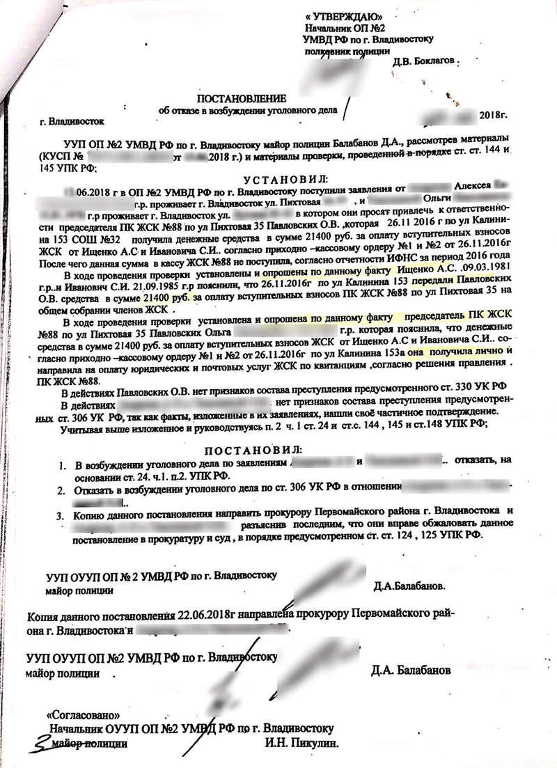 Отказной лист по заявлению жителей о возбуждении дела в отношении Павловских. Фото: © L!FE