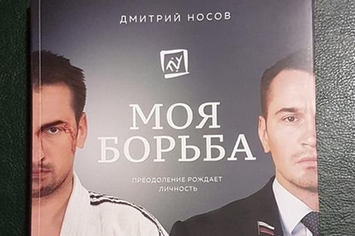 89112017nosov3