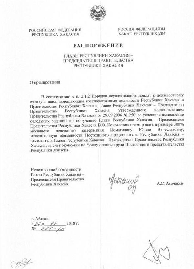 Исмагилова премия_6501.jpg