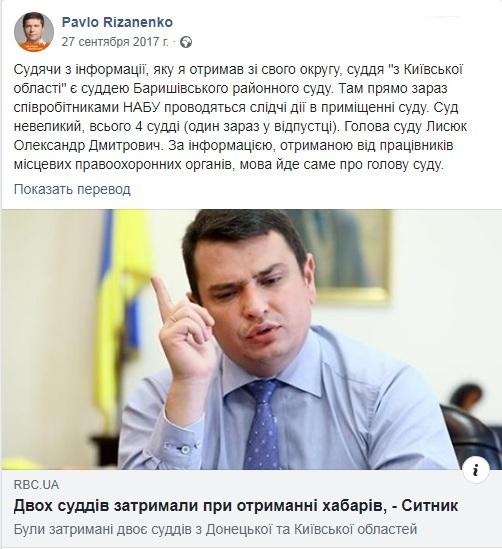 Александр Лысюк: кто глава скандального Барышевского суда и как его задерживали на взятке