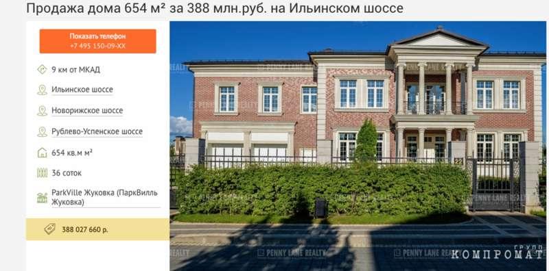 Масляков купил дом за 370 млн и стал соседом Ротенбергов. Это не шутка
