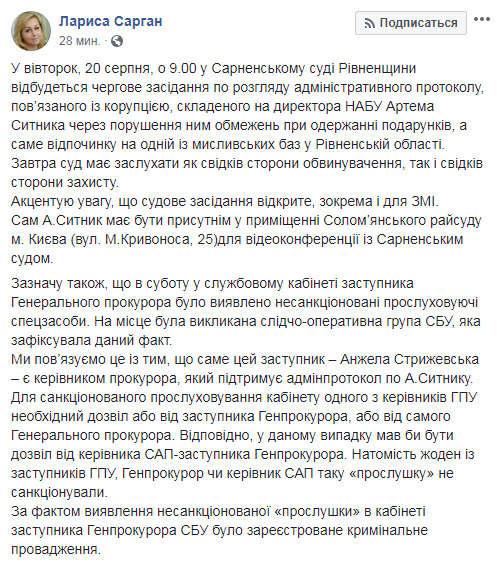 Генпрокуратура обвинила НАБУ в незаконной прослушке замгенпрокурора Стрижевской 01