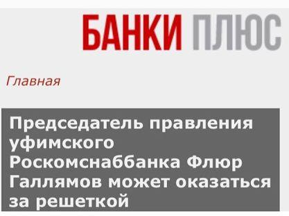Хабиров, Радий, Башкирия, скандал, протест, митинги, Роскомснаббанк, Галлямов, обман, вкладчики, Набиуллина, МВД, Колокольцев, Золотой, запас, расследование