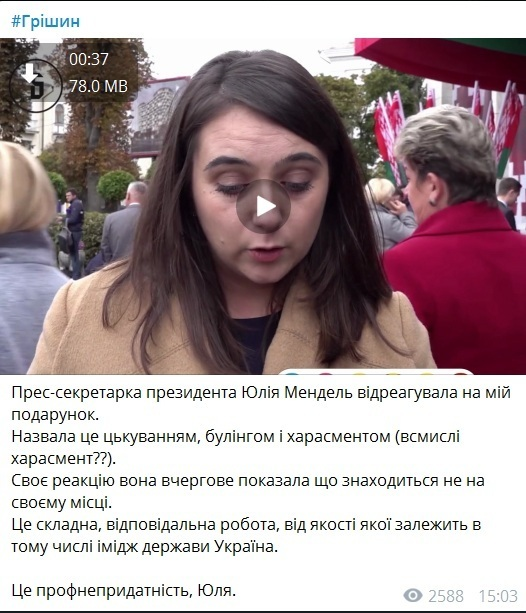 Пресс-секретарь Зеленского обвинила известных журналистов в домогательствах, видео