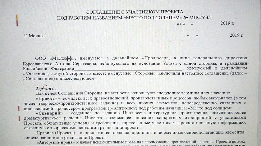 Соглашение, которое заключается на телеканале