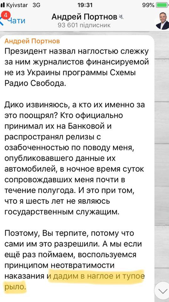 Портнов угрожает избиением журналистам Радио свобода 01