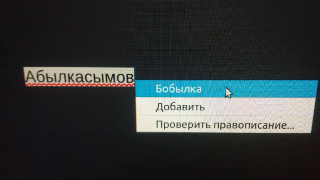 Абылкасымов