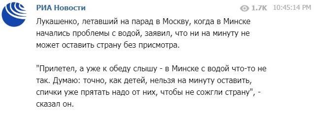 """""""Как детей, нельзя на минуту оставить"""". Лукашенко прокомментировал проблемы с водоснабжением после вылета в Москву"""