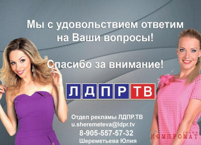 После публикации с сайта ЛДПР ТВ срочно удалили все фото сотрудников