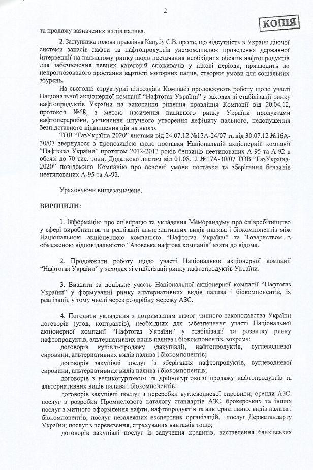 Протокол Нафтогаз2