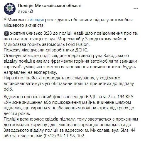 В Николаеве сожгли авто кандидату в депутаты от