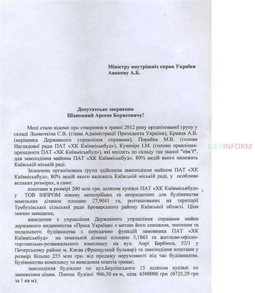 Кушнир И.Н. Киевгорстрой