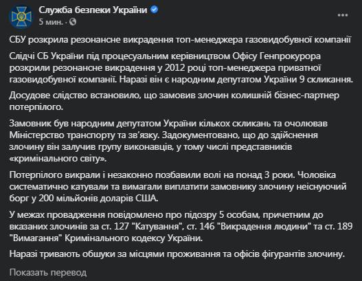 СБУ раскрыла дело о похищении Семинского