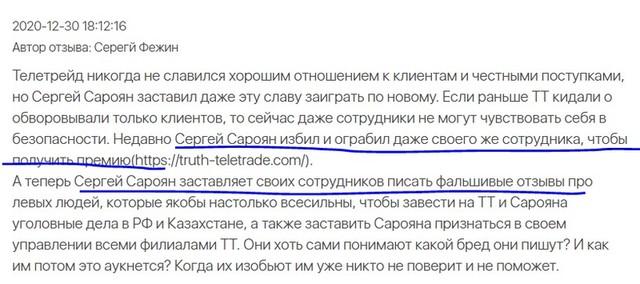 сароян 1