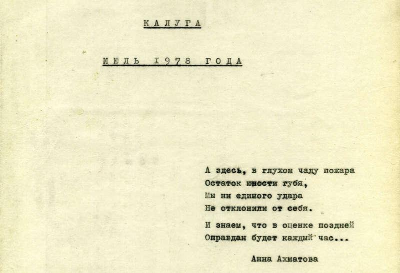 Обложка рукописи «Калуга. 1978». Фото: архив Международного общества «Мемориал»