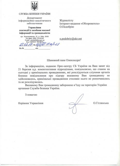 Ответ СБУ на официальный запрос журналиста по вопросу Милонова. — фото 40269
