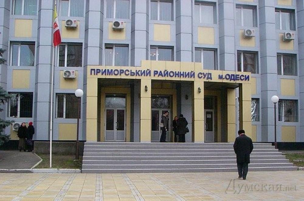 Суд приморского района