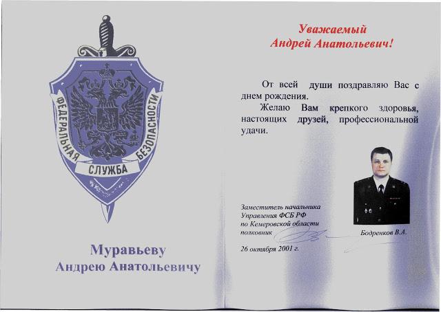 Отставной фсбэшник Валерий Бодренков лихо отжимает Сибирский цемент именем Путина