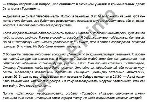 Из интервью Кропачева