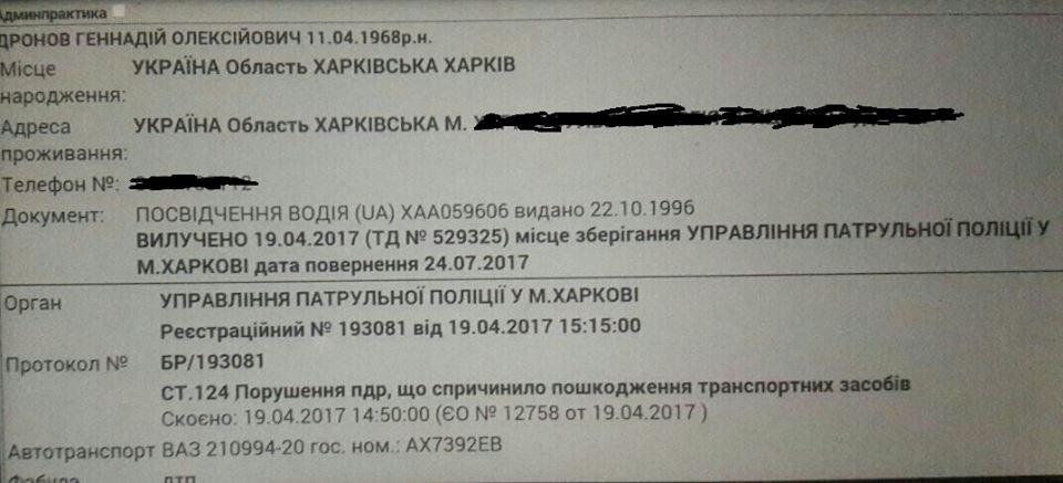 ДТП с Дроновым