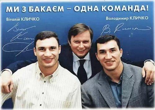 Бакай Кличко