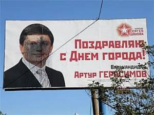 Горловка Герасимов