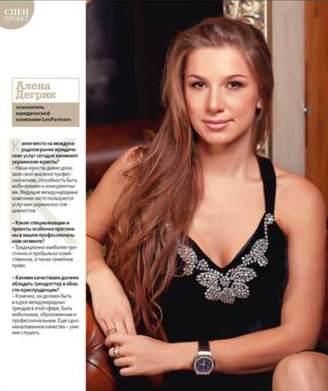 Алена Дегрик для Романа Насирова
