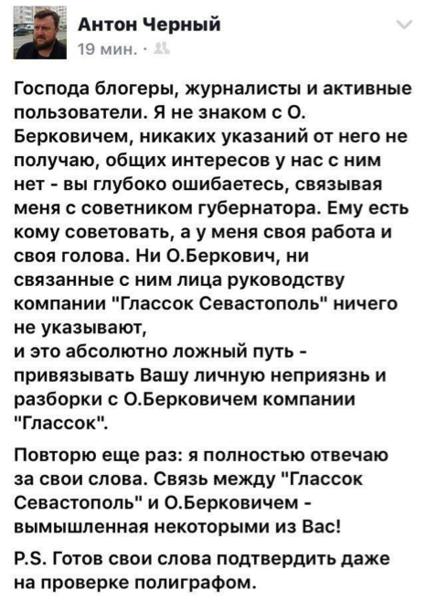 От Берковича уже начинают открещиваться.