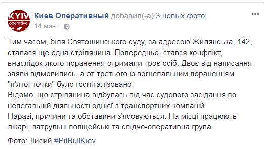 В Киеве произошла вторая за день стрельба: есть раненые