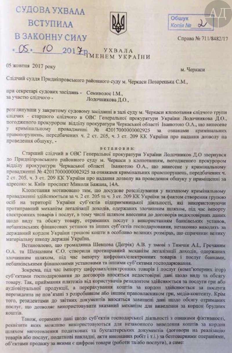 Согласно имеющейся в моем распоряжении постановления суда, ГПУ ведет следствие по статьям 205 (ч.2) и 209 (ч.3) криминального кодекса Украины