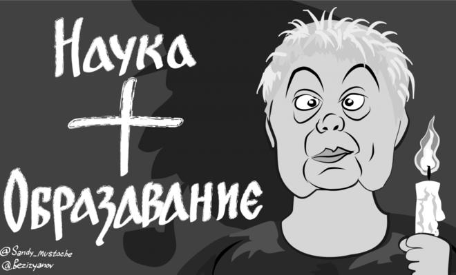 Васильева, Минобрнауки, отставка, Голодец, скандал, махинации, учебники, офшор, конфликт, просвещение, издательство, схемы, покровительство, расследование