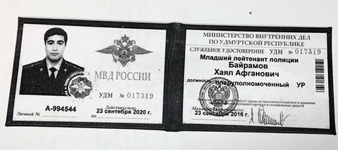 Удостоверение Хаяла Байрамова
